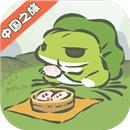 旅行青蛙下载汉化版