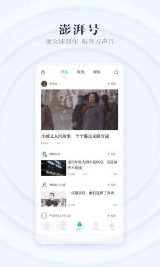 澎湃新闻app英文版下载截图
