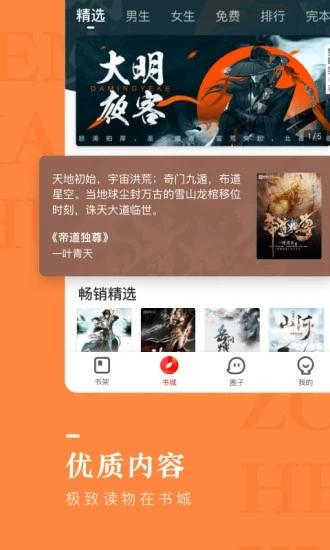 纵横小说app破解版截图