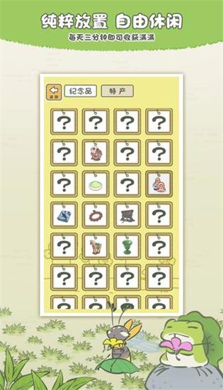 旅行青蛙下载安卓截图