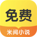 米阅小说免费版下载