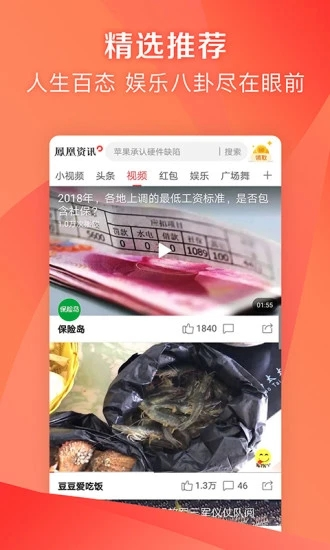 凤凰资讯安卓下载安装截图