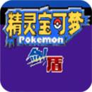 口袋妖怪剑盾gba中文版下载