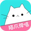 猫爪弹唱app下载苹果
