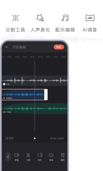 喜马拉雅主播app最新下载截图