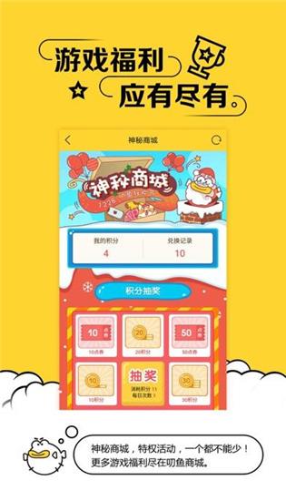 叨鱼app官方下载截图