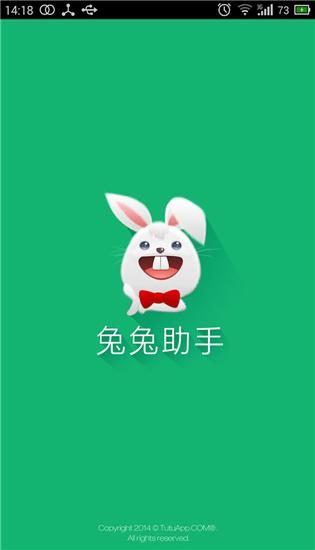 兔兔助手小鸡专版截图