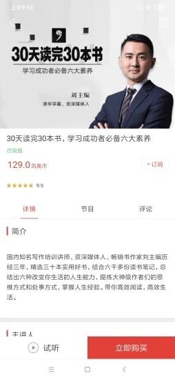 凤凰FM破解版下载截图