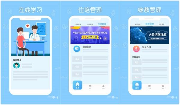掌上华医app怎么做公需科目截图