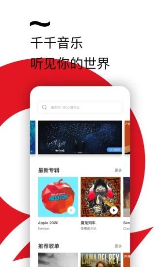 千千音乐app免费下载官方截图