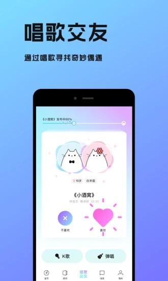 猫爪弹唱app下载苹果截图