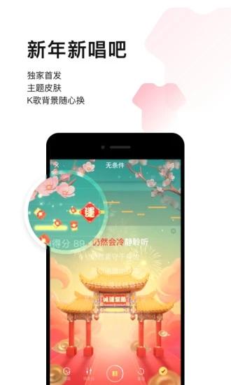 唱吧app安卓版下载截图