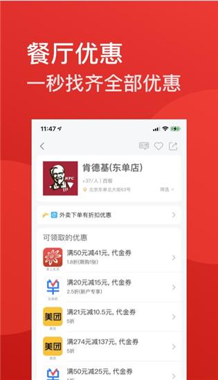 省点app官方下载截图