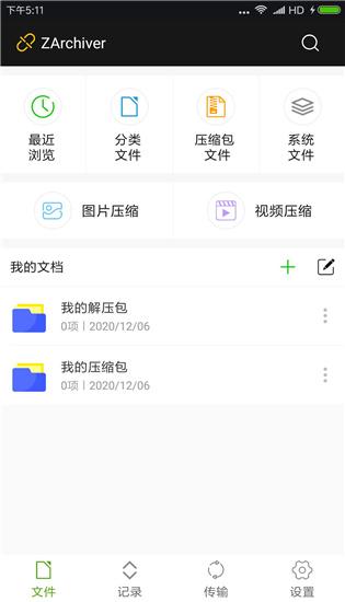 ZArchiver解压缩工具中文版截图