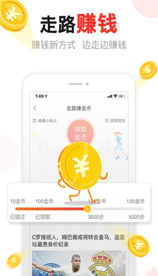 东方头条极速版app下载截图