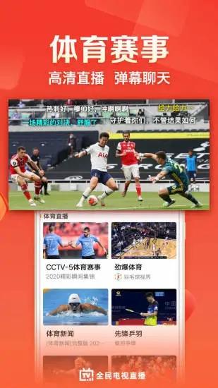 云图手机电视最新版下载截图