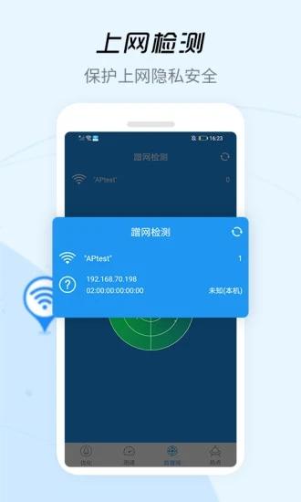 wifi信号增强器app2021版本截图