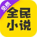 全民小说免费阅读器下载最新版本