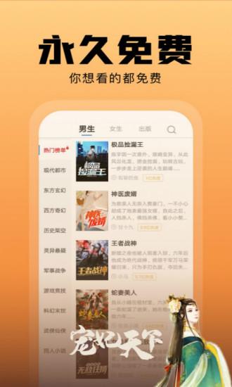 洋葱小说免费阅读下载手机版截图