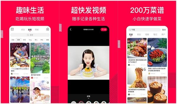 香哈菜谱app优势分析截图