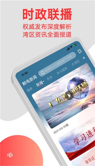触电新闻app官方下载截图