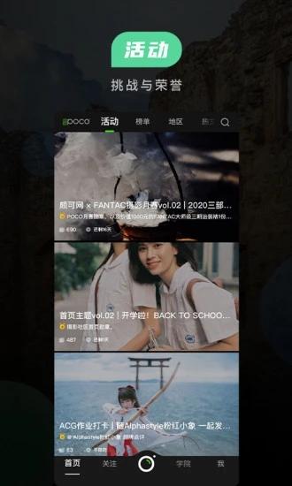 poco摄影app历史版本截图