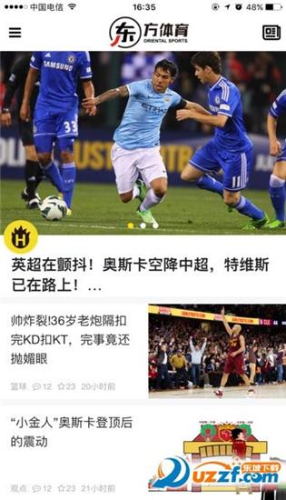 东方体育最新版下载截图