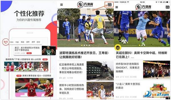 东方体育怎么样?东方体育app相关问题的解答