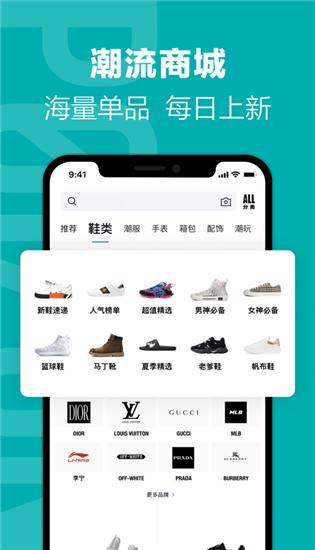 得物app下载最新版截图