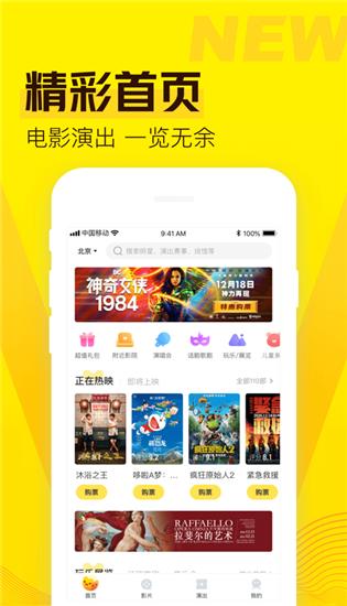 爱奇艺票务app下载截图