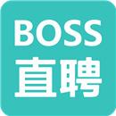 boss直聘app下载安卓