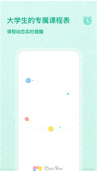 课程格子app下载苹果截图