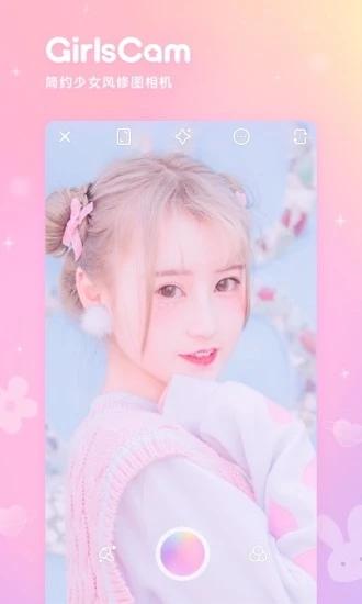 GirlsCam安卓版下载截图