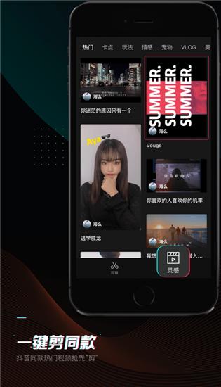 剪映app下载截图