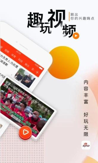 新浪新闻下载手机版截图