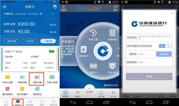 中国建设银行怎么改手机号码截图