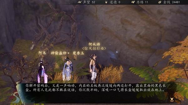 下一站江湖青莲剑歌应该怎么获得