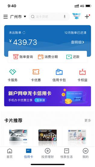 中国建设银行下载app截图