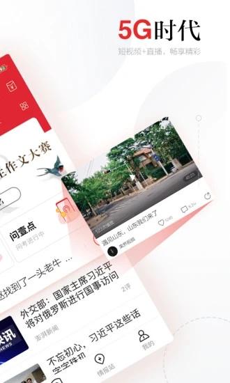 齐鲁壹点官网下载截图