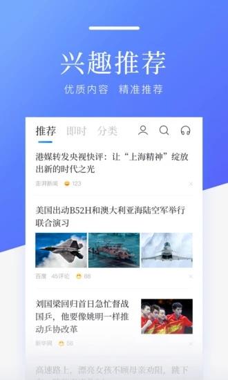 百度新闻app官方下载截图