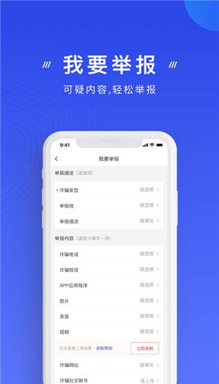 国家反诈中心app下载安装截图
