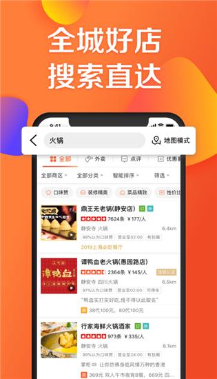 大众点评app下载安装截图