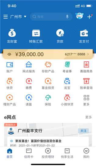 中国建设银行下载安装官方截图