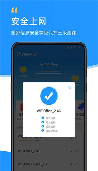 wifi伴侣显示密码版下载截图