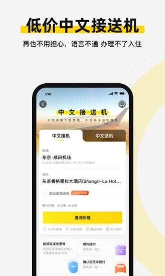 皇包车旅行手机版下载截图