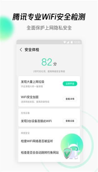 腾讯wifi管家新版下载截图