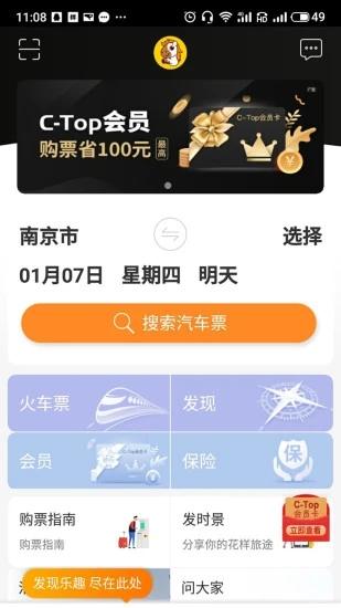 畅途汽车票app安卓下载截图