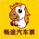 畅途汽车票app安卓下载