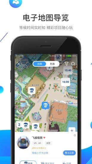 方特旅游app官方下载截图