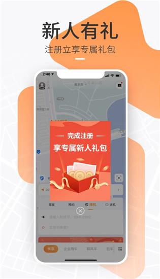t3出行app下载苹果截图